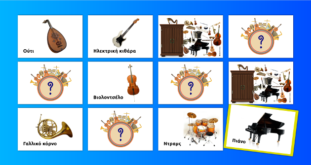 Instrument music game screen