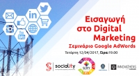 "SciFY Academy ""Εισαγωγή στο Digital Marketing"" - Google AdWords Seminar"
