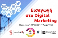 "18th SciFY Academy ""Εισαγωγή στο Digital Marketing 