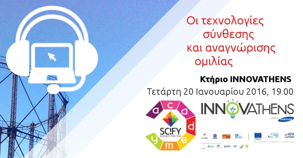 "7th SciFY Academy ""Synthesis and speech recognition technologies"" ""Without... screen & keyboard!"""
