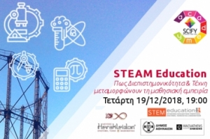 27η SciFY Academy: STEAM Education