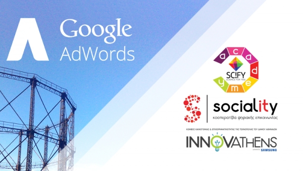 "9th SciFY Academy  ""Google AdWords Workshop"" Τετάρτη 9 Μαρτίου, στο INNOVATHENS"