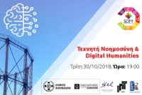 25th SciFY Academy: Artificial Intelligence & Digital Humanities