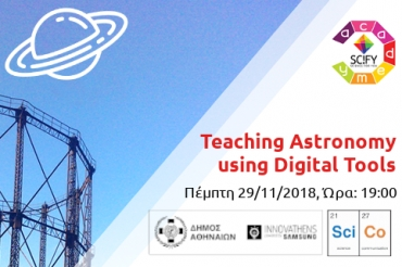 Εκδήλωση: Teaching Astronomy using Digital Tools