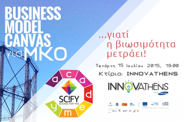 "SciFY Academy ""Business Model Canvas για ΜΚO"""